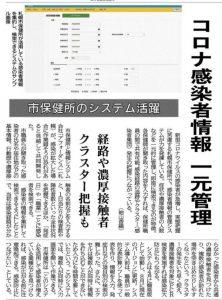 北海道新聞2020年11月14日掲載
